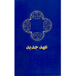NT Farsi